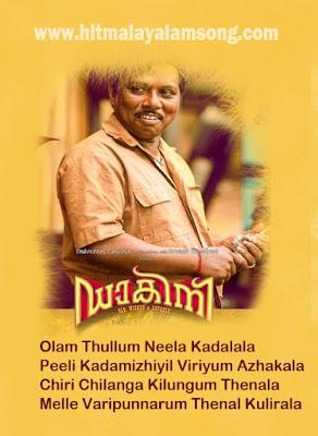 Dakini Malayalam Movie