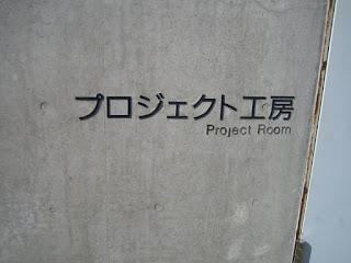 プロジェクト工房
