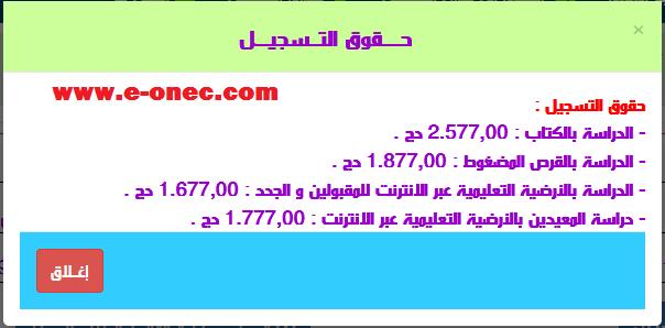 حــــقوق التــسجيـــل بالمراسلة ONEFD