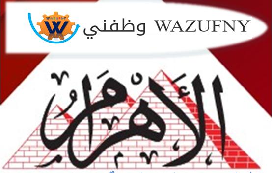 وظائف الأهرام الجمعة 27/3/2020 alahram jobs