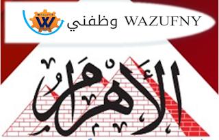وظائف خاليه من الاهرام اليوم الجمعة  17 يوليو