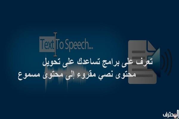إليك أهم  برامج خدمة قراءة الملفات النصية بالصوت