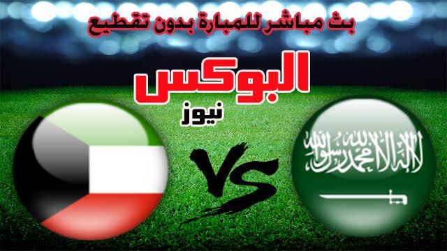 موعد مباراة السعودية والكويت بث مباشر بتاريخ 27-11-2019 كأس الخليج العربي 24