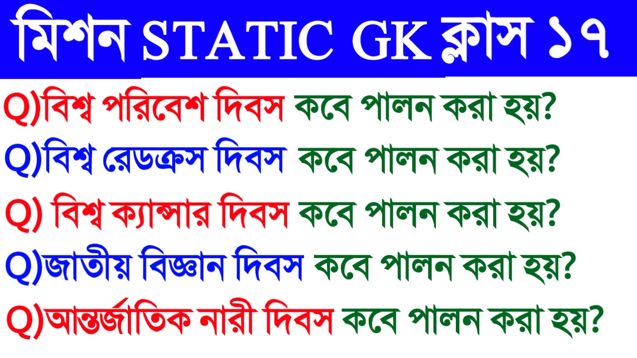 Important days 2019 in Bengali : mission Static Gk part 17 (গুরুত্বপূর্ণ দিবস) For All Competitive exams.