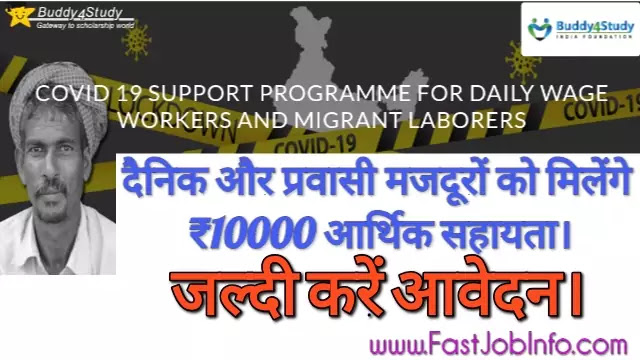 covid-19 support programme - मजदूरों को मिलेगी ₹10000 आर्थिक सहायता।