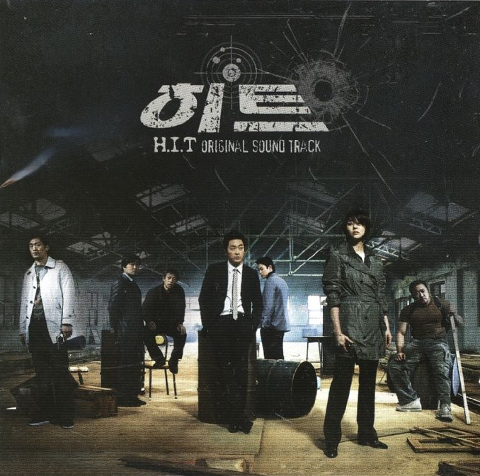 Various Artists – H.I.T OST