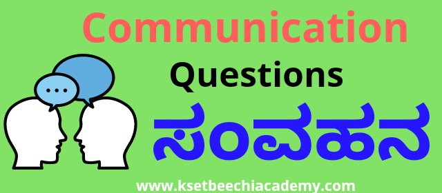 mcq on communication system questions