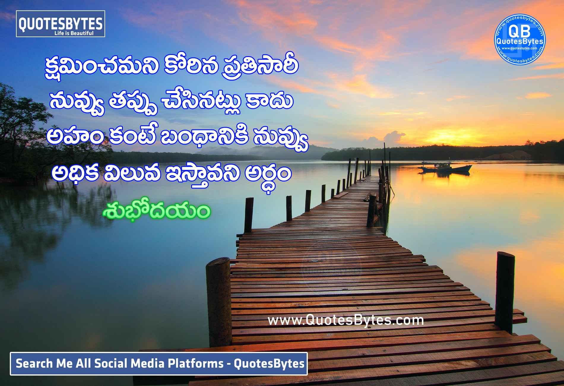 good morning images in telugu-good morning message telugu
