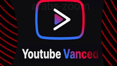 تحميل تطبيق يوتيوب فانسيد YouTube Vanced اخر تحديث جديد
