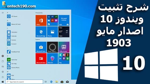 تثبيت ويندوز 10 تحديث مايو 2019 إصدار 1903
