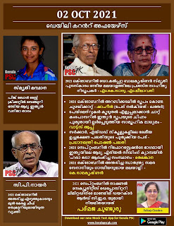 Daily Malayalam Current Affairs 02 Oct 2021