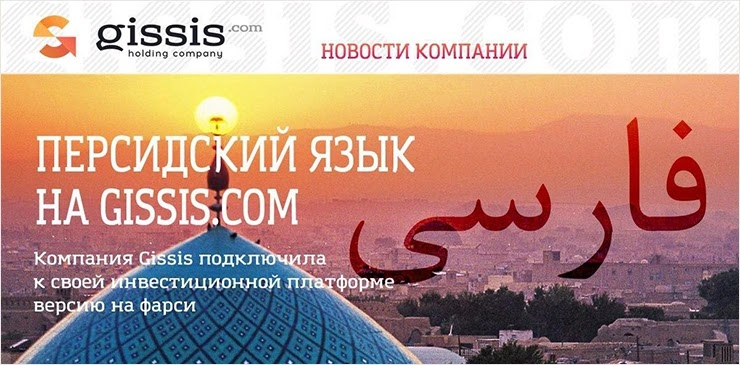 Новый язык от Gissis