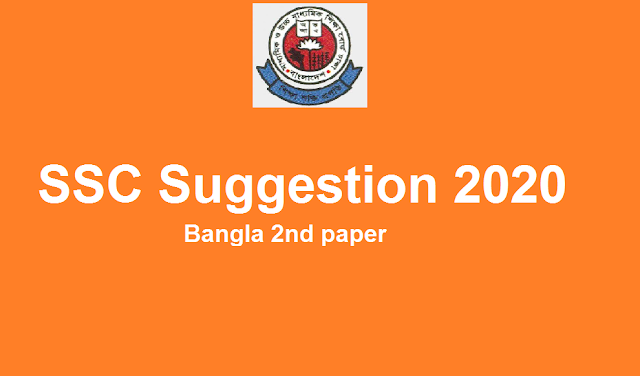 ssc suggestion  2021 bangla