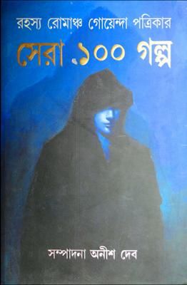 Rahasya Romancha Goyenda Patrikar Sera 100 Galpa (pdfbengalibooks.blogspot.com)