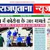 राजपूताना न्यूज ई-पेपर 7 अप्रैल 2020 डिजिटल एडिशन