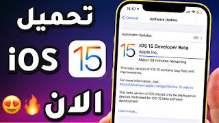 طريقة التحديث الى iOS 15 بيتا 1 مجانا بدون حساب مطورين - تحميل iOS15