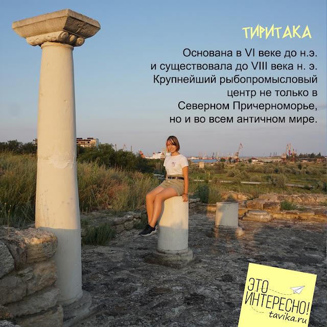 Путешествие на античный город Тиритака. Керчь