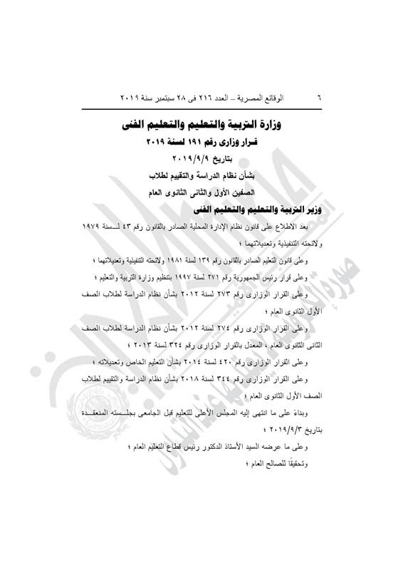 """رسمياً.. الحكومة تعتمد النظام الجديد للصفوف الأول والثاني الابتدائي والاول والثاني الثانوي """"الجريدة الرسمية"""" 651"""