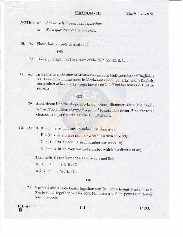 Andhra Pradesh SSC Class 10th Maths Question Paper 1 With Solution 2019 QUESTION PAPER CODE 15E(A)