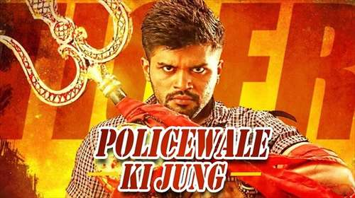 Poster of movie Policewale Ki Jung 2018 Hindi Dubbed 720p HDRip x264