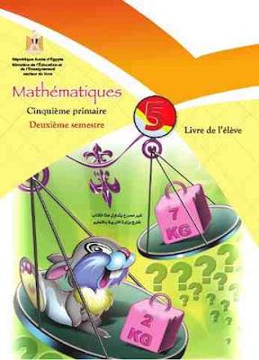 تحميل كتاب الرياضيات باللغة الفرنسية للصف الخامس الابتدائى 2017 الترم الثانى