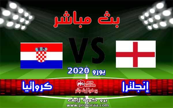 مشاهدة مباراة إنجلترا وكرواتيا بث مباشر
