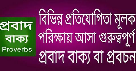 bangla suggestions