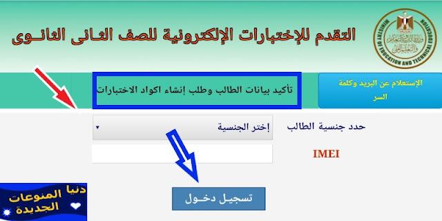 بيان وزارة التربية والتعليم | التقدم للإختبارات الإلكترونية للصف الثـانى الثانــوى