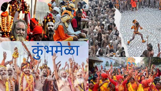 Kumbh Mela- भारतातील ४० प्रसिद्ध सण आणि उत्सव | 40 Famous Festivals and Celebrations in India