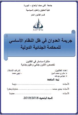 مذكرة ماستر: جريمة العدوان في ظل النظام السياسي للمحكمة الجنائية الدولية PDF