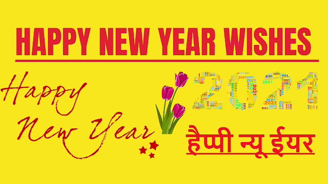 Happy new year wishes in hindi (2021)