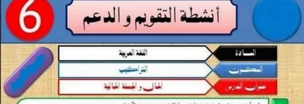 أنشطة داعمة في اللغة العربية للمستوى السادس ابتدائي 2021