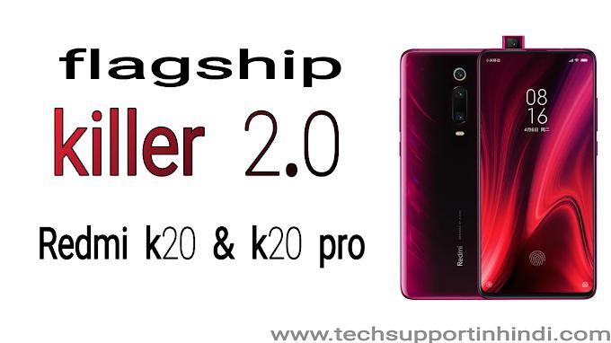 xiaomi ne launch kiya flagship killer smartphones redmi k20 & k20 pro