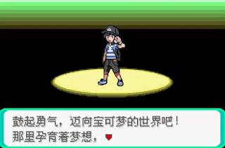 Pokemon Sun Moon Gem para GBA Personaje Principal
