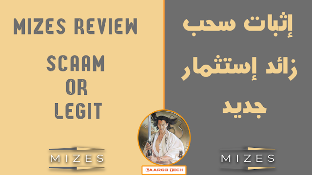 إثبات سحب من موقع Mizes الإستثماري - Mizes review
