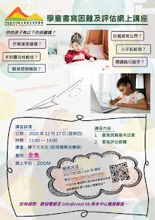 學童書寫困難及評估網上講座