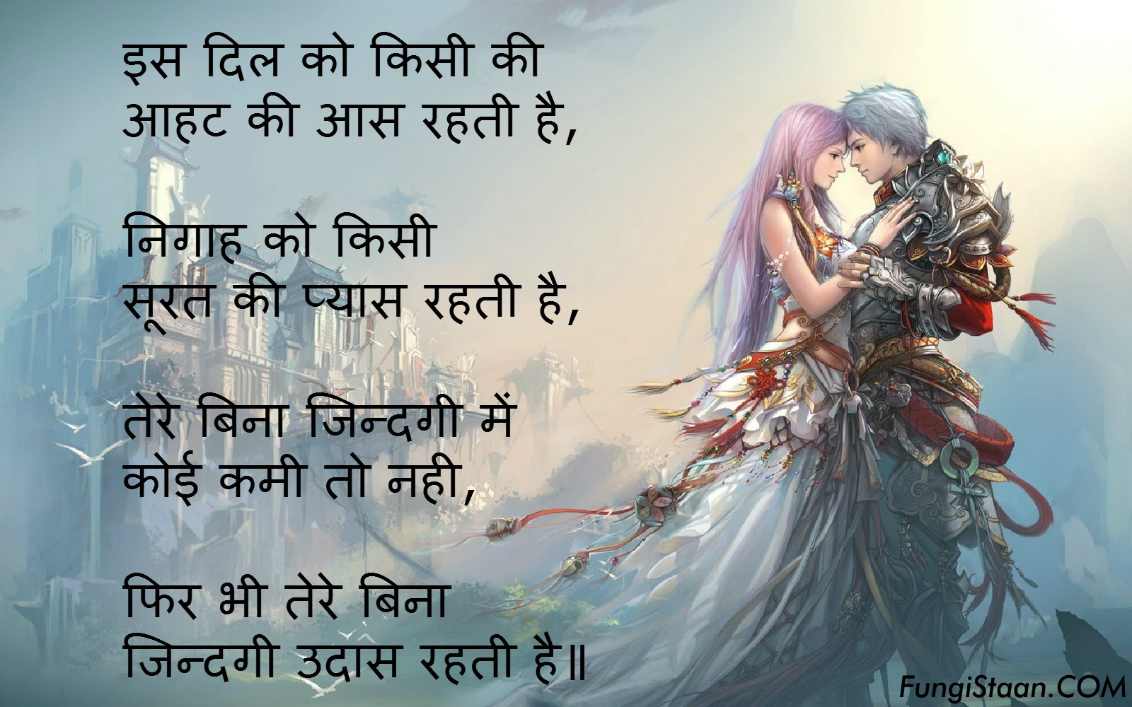 Wallpaper download love shayri - Hindi Shayari Image Free Download