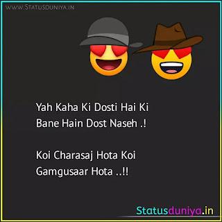 heart touching dosti status in hindi with images Yah Kaha Ki Dosti Hai Ki Bane Hain Dost Naseh .!  Koi Charasaj Hota Koi Gamgusaar Hota ..!!