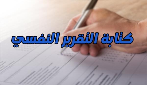 مراجع و مصادر عن التقرير النفسي PDF و DOC