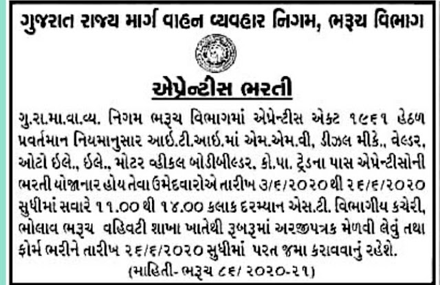 GSRTC Bharuch Apprentice recruitment  2020
