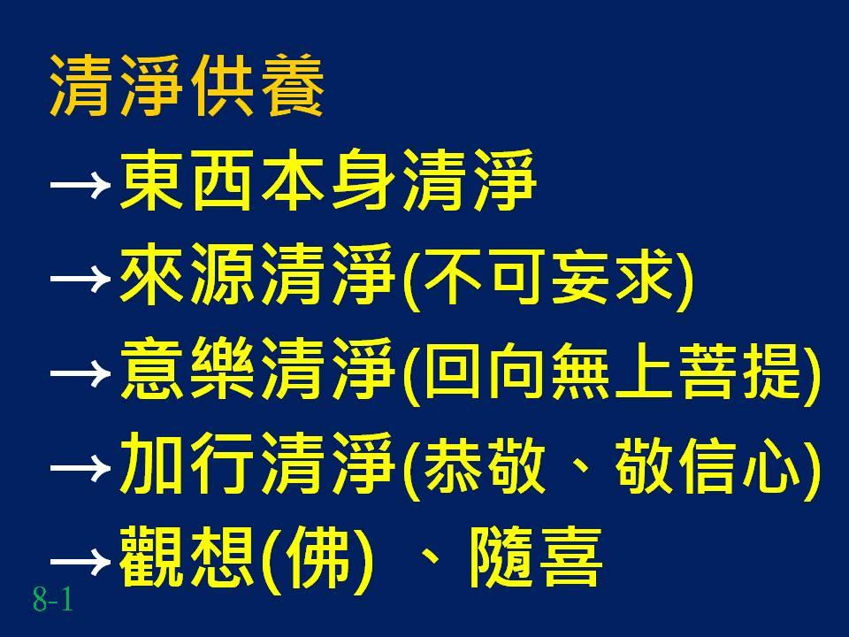 福智廣論研討班:14秋316班/18增303班: 廣論研討班(一輪)課程:皈依(四)