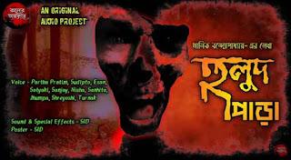 Holud Pora Bengali Horror Audio Story