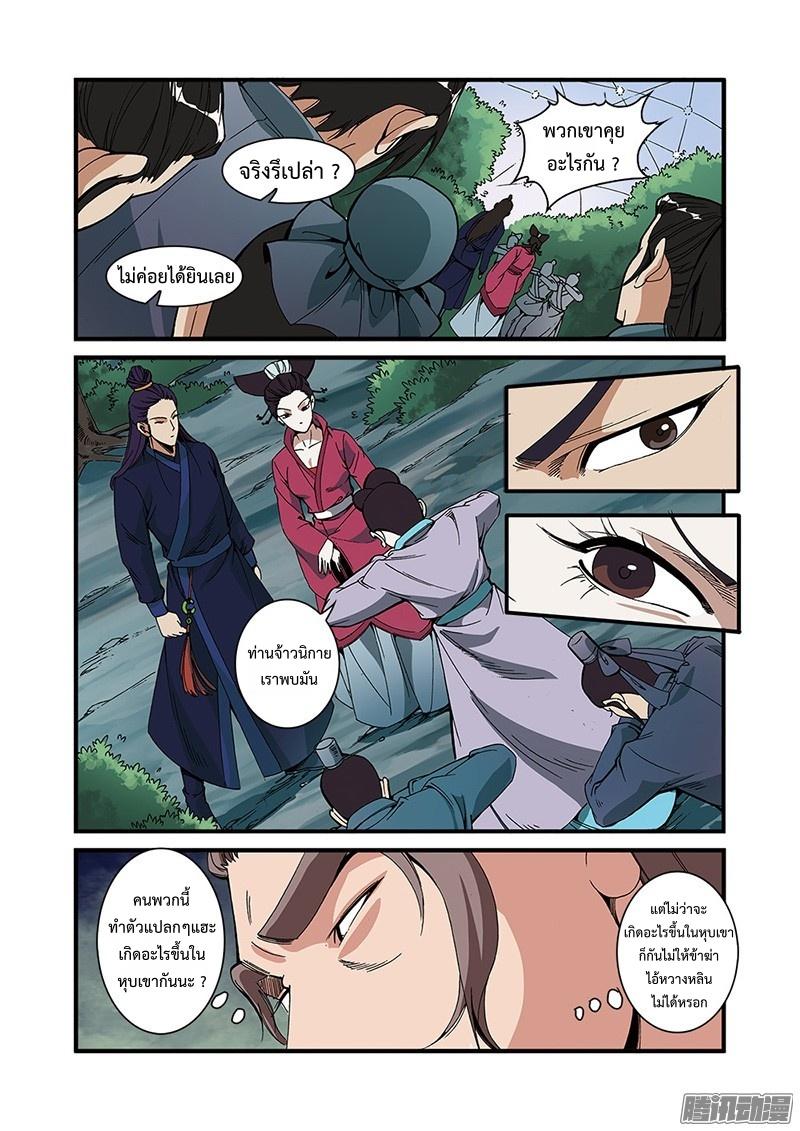 อ่านการ์ตูน Xian Ni 53 ภาพที่ 5