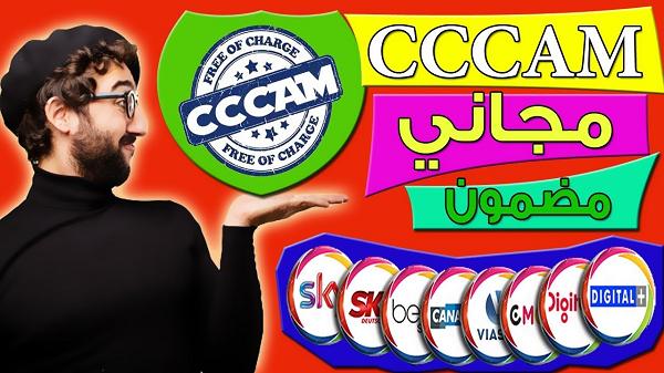 أفضل وأقوى سيرفر سيسكام Cccam مجاني يمكنك الحصول عليه 2019