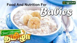 Good Morning Tamizha Food & Nutrition for Babies | Unave Marundhu 25-02-2017 Puthuyugam Tv