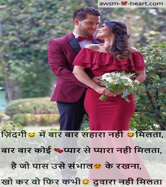 Hindi love shayari for bf