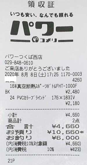コメリ パワーつくば西店 2020/8/8 のレシート