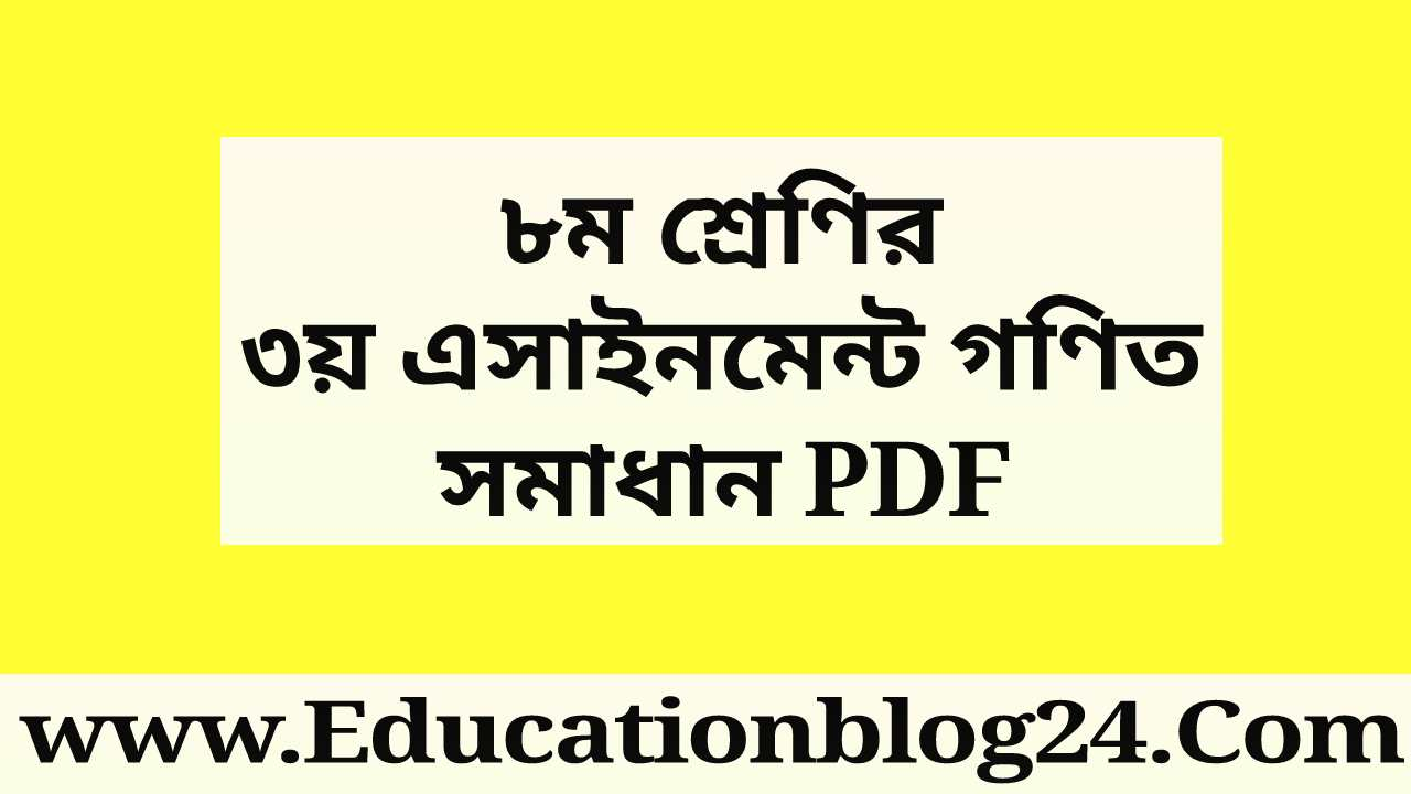 ৮ম শ্রেণির ৩য় এসাইনমেন্ট গণিত সমাধান   Class 8 Math 3rd Week Solution Pdf Download