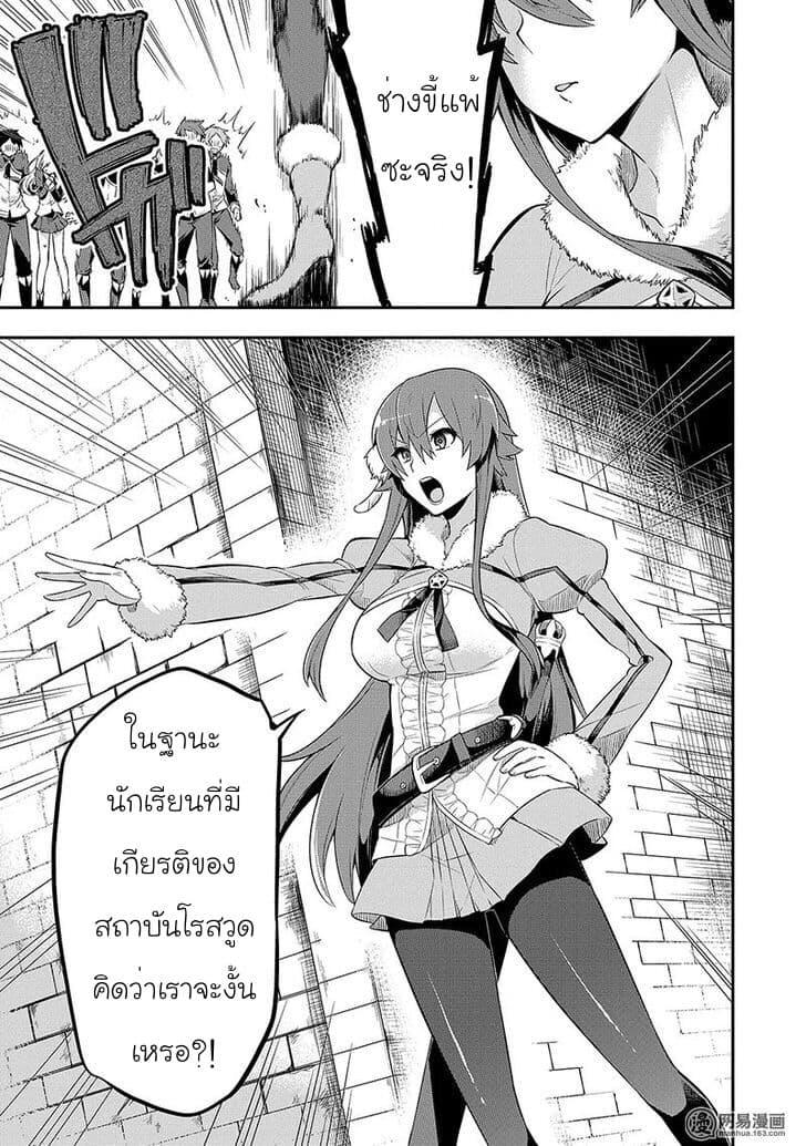 อ่านการ์ตูน Eiyuu Kyoushitsu (Reboot) ตอนที่ 3.2 หน้าที่ 12