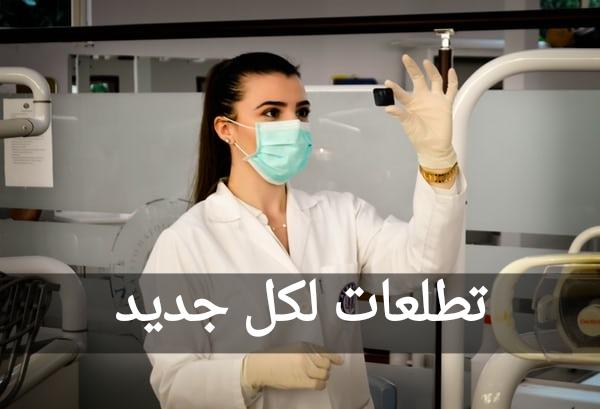 كلية الطب البشري، وأهم أقسامها